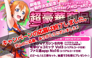 lovelive_campaign_02