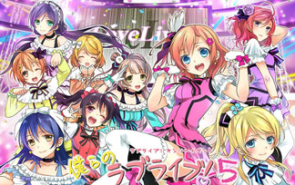 lovelive05_top02サムネ