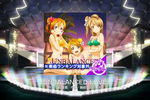 unblanced love ランダム
