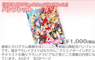 movie_goods01sameune.jpg